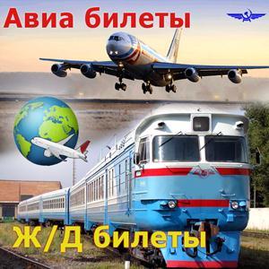 Авиа- и ж/д билеты Гусевского