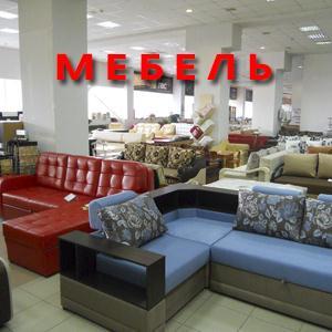 Магазины мебели Гусевского