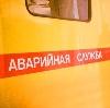Аварийные службы в Гусевском