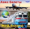 Авиа- и ж/д билеты в Гусевском