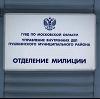 Отделения полиции в Гусевском