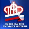 Пенсионные фонды в Гусевском