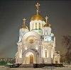 Религиозные учреждения в Гусевском